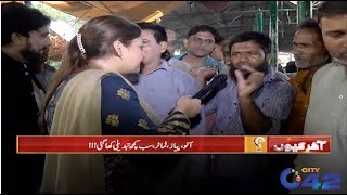 Inflation In Sunday Bazaar Before Eid | Aakhir Kyon | 5 Aug 2019
