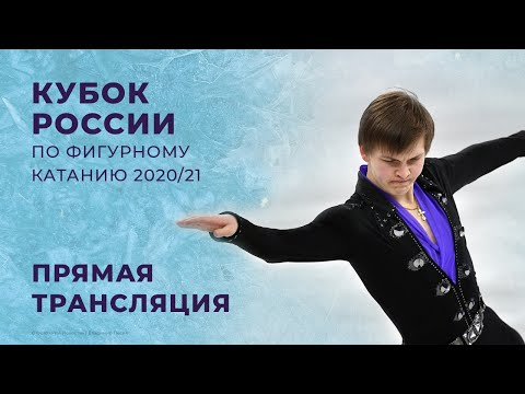 Кубок России по фигурному катанию 2020/21