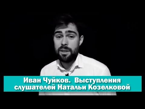 Иван Чуйков. Слушатели Натальи Козелковой. Фрагменты выступлений photo