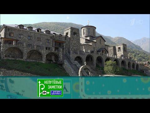 Северная Осетия и праздник огня в Пиренеях. Непутевые заметки. Выпуск от 12.07.2020