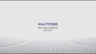 PTC500S 操作介紹影片