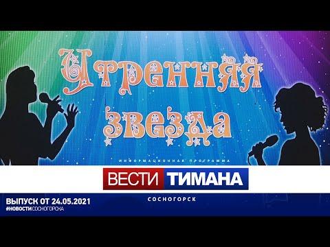 ✳ Вести Тимана. Сосногорск | 24.05.2021