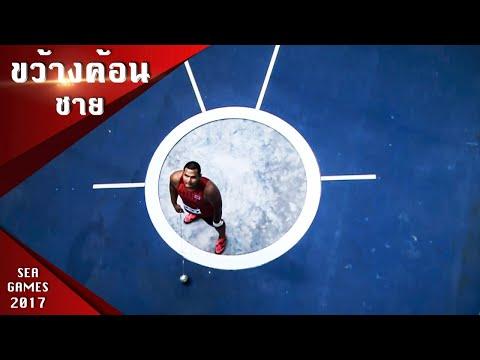 ขว้างค้อนชาย ซีเกมส์ 2017 มาเลเซีย