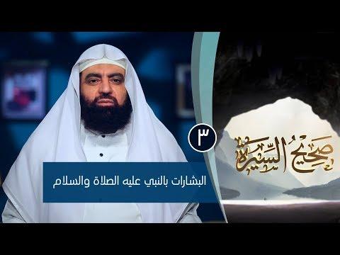 البشارات بالنبي عليه الصلاة والسلام|ح3 | صحيح السيرة |الشيخ الدكتور متولي البراجيلي