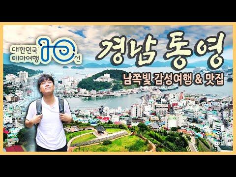국내여행 경남통영 여행 동피랑 벽화마을, 통영케이블카, 미륵산, 달아공원 일몰, 세병관, 통영맛집