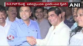Congress Meltdown In Goa | 10 Congress Leaders Joined In BJP | V6 News