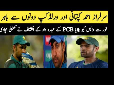 Sarfraz Ahmed Out From captaincy and World cup 2019 || Shoiab Mailk is a New Captain For world cup
