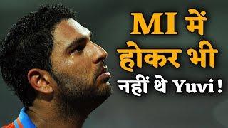 Mumbai Indians ने Yuvi को खरीदा, लेकिन खेलने नहीं दिया !