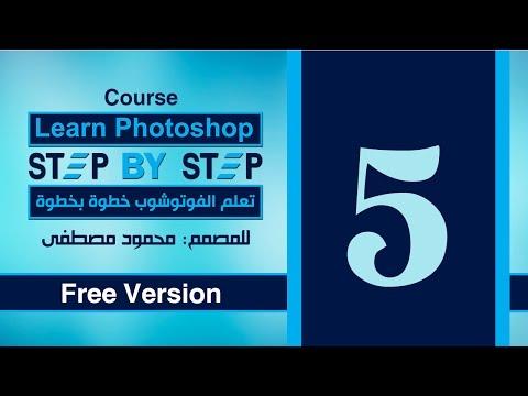 الدرس الخامس - التحديد فى الفوتوشوب - 2 - Selection In photoshop