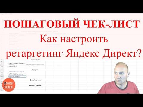 Пошаговый план создания рекламной кампании Яндекс Директ | Как настроить ретаргетинг в Директе