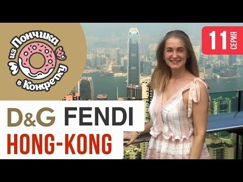 Гонконг. 5 самых дорогих брендов одежды. Рестораны. Уличная еда.#изпончикавконфетку 11 серия