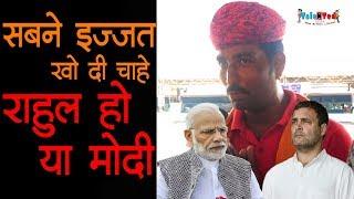 कुलियों का दर्द | Rahul Gandhi vs Narendra Modi | LokSabha Election 2019