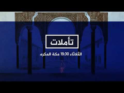 #تأملات - يأتيكم الثلاثاء في الساعة 19:30 بتوقيت مكة المكرمة