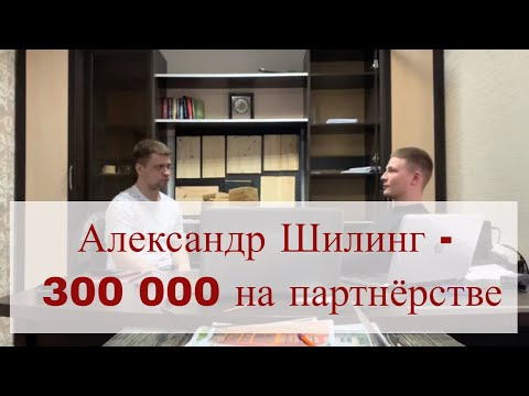 Александр Шилинг — 300 000 на партнёрстве | Тренинг Константина Горбунова