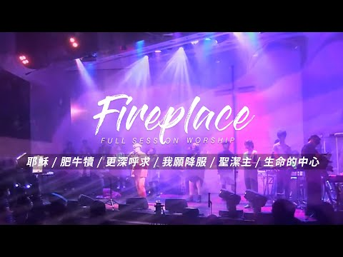 Fireplace /  /  /  /  / Full Session Worship -