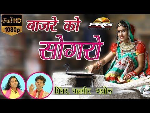 बाजरे को सोगरो    Tejaji Latest Dj Song    Rajasthani Superhit   Mahaveer Balaya, Ashok Mundiyd