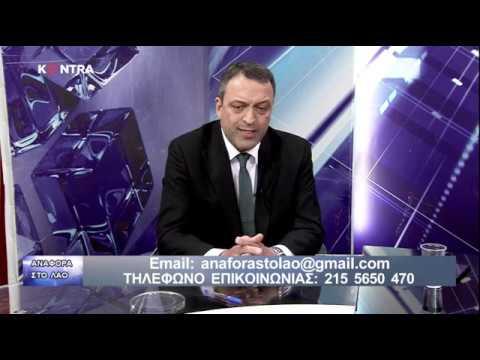 Βασίλης Στίγκας / Αναφορά στο Λαό / 16-5-2019