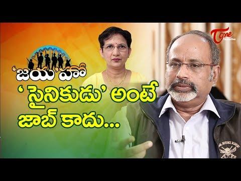 'జయ'హో | సైనికుడు అంటే జాబ్ కాదు.. | RJ Jaya Peesapaty | Colnol Rajendra Menon | TeluguOne