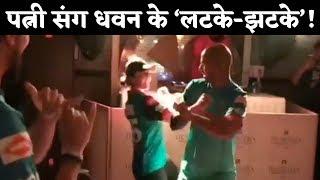 Delhi Capitals की winning hattrick का Dhawan ने पत्नी संग मनाया जश्न