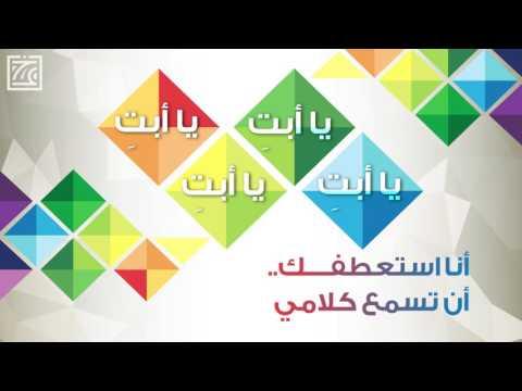 قصص الأنبياء - قصة سيدنا إبراهيم مع أبوه