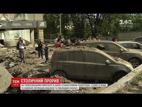 Стовп із води та каміння в Голосієві потрощив машини і пошкодив будівлі