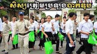 ស៊ែរចែកជូនដំណឹងទៅសិស្សដែលត្រៀមប្រឡងបាក់ឌុប,Khmer News Today,Cambodia hot News