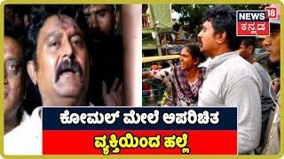 Actor Komal Attacked By Drunk Goons | ಅಪರಿಚಿತ ವ್ಯಕ್ತಿಯಿಂದ ನಟ ಕೋಮಲ್ ಮೇಲೆ ಹಲ್ಲೆ