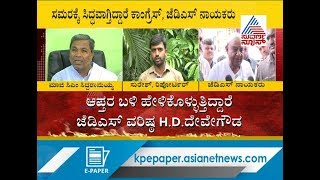 Siddaramaiah Is Reason For Fall Of Coalition Govt  Says JDS