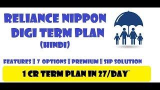 Reliance Nippon Digi Term Insurance Plan Explain in Detail (Hindi)