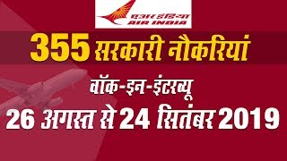 Air India Conducting Walk-In-Interview for 355 Skilled Tradesmen and Aircraft Technician Posts