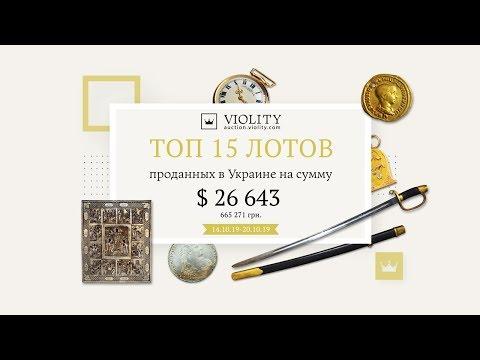 ТОП дорогих лотов за 14.10-20.10. Аукцион Виолити 0+ photo