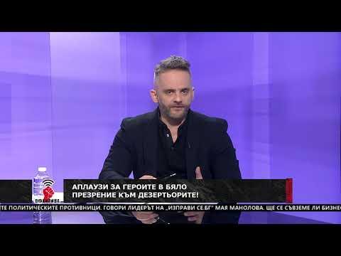 Любо Огнянов: Аплаузи за героите в бяло и презрение за дезертьорите!