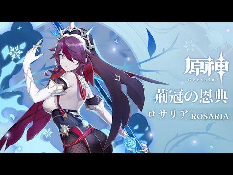 【原神】チュートリアル動画 ロサリア「罪喰いの幻影」のサムネイル