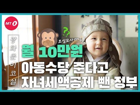 [광화문이코실]EP35. 월 10만원 아동수당 준다고 자녀세액공제...