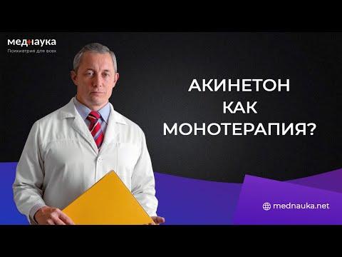 Акинетон как монотерапия?! photo
