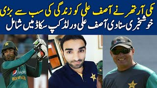 Asif Ali Selected for World Cup 2019 || Pakistan vs England 3rd  ODI 2019