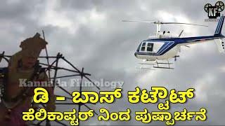 D Boss Cutout Helicopter Flowering | Hosakote | Kurukshetra Movie | Darshan Thoogudeep