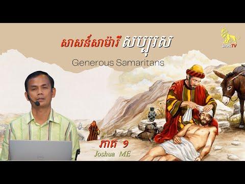 ( )  Generous Samaritans (Part 1)