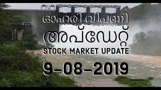Stock Market Update 9-8-2019/Malayalam/Nifty/Sensex/NSE/BSE/MS