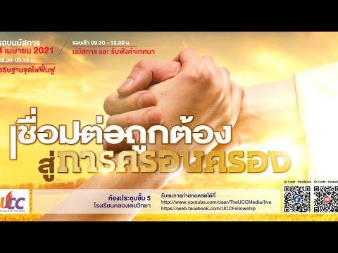 Sunday Full Service 4 April 2021