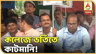 ABVP & SFI on protest of cut money at Calcutta University area