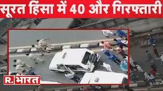 सूरत हिंसा मामले में 40 और गिरफ्तारी, 200 के खिलाफ FIR दर्ज़