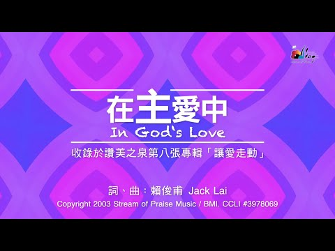 In God's Love MV -  (08)  Love Overflows
