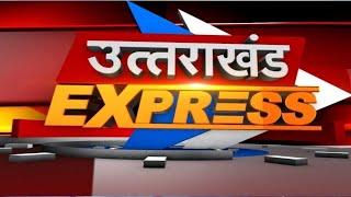Knews पर 13 जिले 13 खबर || Uttarakhand Express