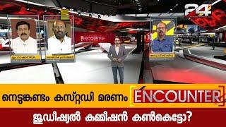 നെടുങ്കണ്ടം കസ്റ്റഡി മരണം | ജുഡീഷ്യൽ കമ്മീഷൻ കൺകെട്ടോ? | ENCOUNTER | PART1| 24 NEWS