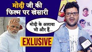 Khesari Lal Yadav- Narendra Modi की Biopic करना चाहते हैं या नहीं ? सुपरस्टार का दिलचस्प जवाब