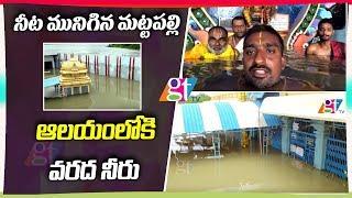 నీట మునిగిన మట్టపల్లి |  Mattapalli Sri Lakshmi Narasimha Swamy Temple Hits Flood Water |  GT TV