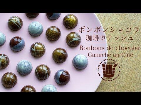 ✴︎ボンボンショコラの作り方 コーヒーガナッシュ&ラッピング✴︎バレンタインBonbons de Chocolat Ganache au Café✴︎ベルギーより#43