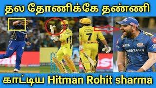 தல தோணிக்கே தண்ணி காட்டிய Hitman Rohit Sharma | Rohit | Dhoni