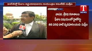 Supreme Court Verdict on Engineering Colleges Fees | T News Telugu